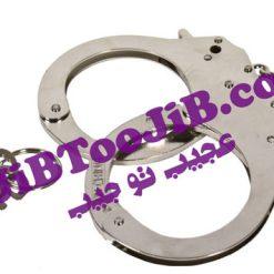 دستبند شوخی پلیس