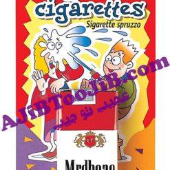 سیگار آبپاش