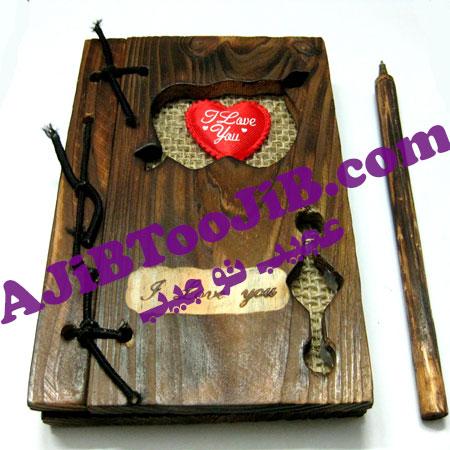 دفترچه خاطرات چوبی (دفتر عشق)