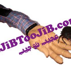 دست زامبی (راه رونده)