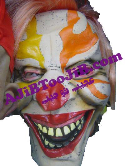 ماسک دلقک سیرک