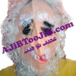 ماسک پیرمرد بینی دراز