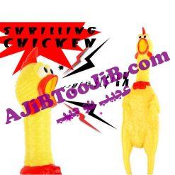 Funnu Screaming chicken