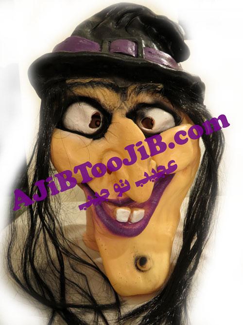 ماسک جادوگر خندان