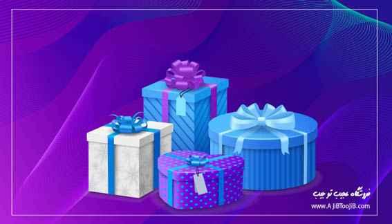 هدیه و اشانتیون ها